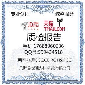 电动滑板车入驻天猫京东质检报告办理多少钱?
