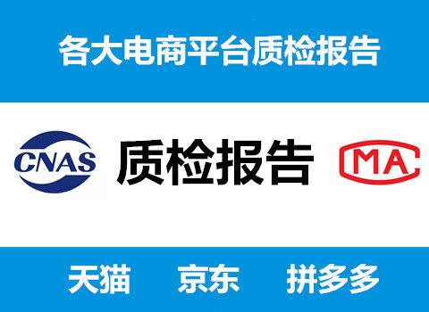 榨汁机入驻京东CNAS及CMA检测报告