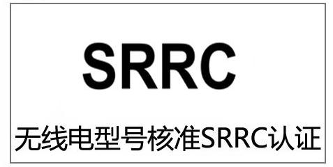关于需要做SRRC认证的产品插图