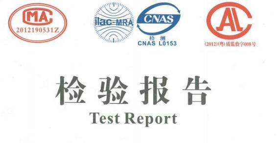 化妆品检测报告测试项目插图
